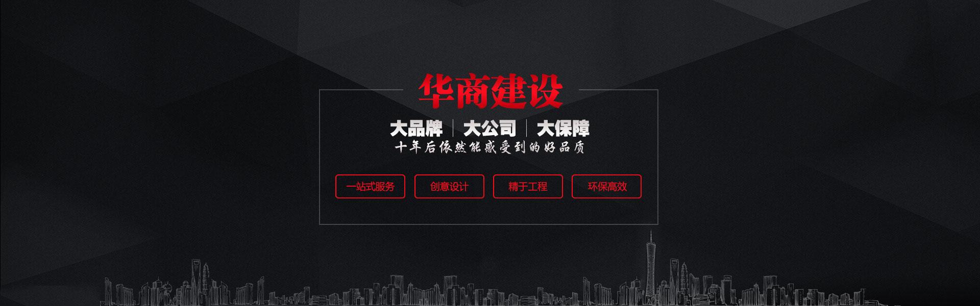 广州整装公司