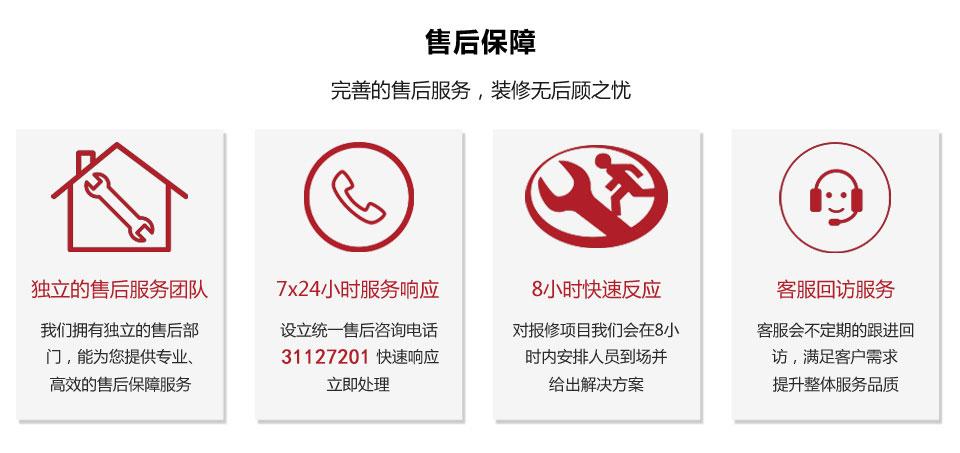 华商建设亿博娱乐注册官方网站售后保障