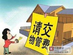 买的房子一直没住也没装修,该不该交物业管理费?