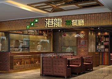 港龙港式茶餐厅