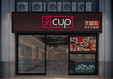 升cup茶餐厅