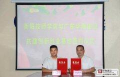 贺!广东华商与衡阳技师学院达成战略合作