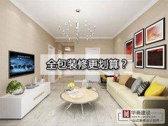 广州亿博娱乐注册官方网站到底全包好还是半包好?全包的东西全面吗?