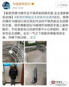 如何看待亿博娱乐注册官方网站师傅被业主割断安全绳